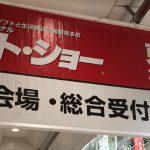 保護中: ギフトショー2018秋【出張メモ】