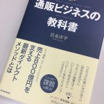 通販ビジネスの教科書