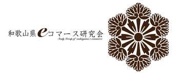 保護中: 和歌山県eコマース研究会 4月定例会 佐々木伸一氏