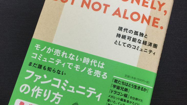 WE ARE LONELY BUT NOT ALONE 佐渡島 庸平