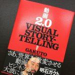 動画2.0 VISUAL STORY-TELLING 明石ガクト氏