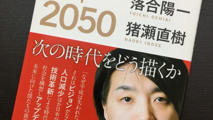 ニッポン2021-2050 データから構想を生み出す強要と思考法 落合陽一氏 猪瀬直樹氏