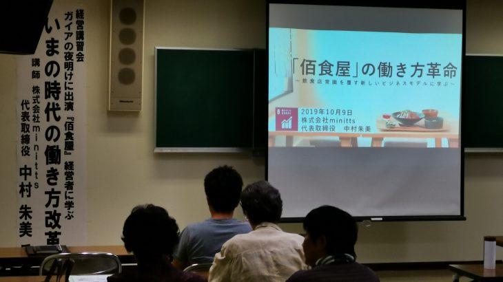 保護中: 【講義】いまの時代の働き方改革とは 株式会社minitts 佰食屋 中村朱美さん
