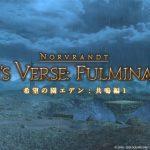 希望の園エデン:共鳴編 1層 NORVRANDT EDEN'S VERSE: FULMINATION