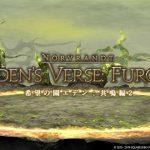 希望の園エデン:共鳴編 2層NORVRANDT EDEN'S VERSE: FUROR