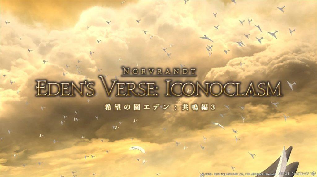 希望の園エデン:共鳴編 3層 NORVRANDT EDEN'S VERSE: ICONOCLASM