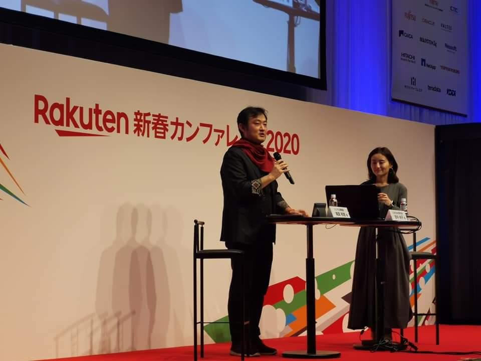 楽天新春カンファレンス2020