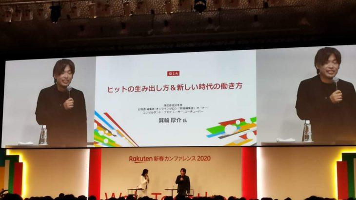 楽天新春カンファレンス2020ヒットの生み出し方 & 新しい時代の働き方 幻冬舎 編集者 箕輪 厚介さん